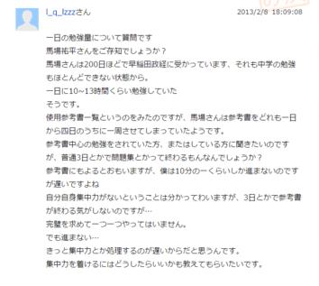 早稲田逆転合格体験記