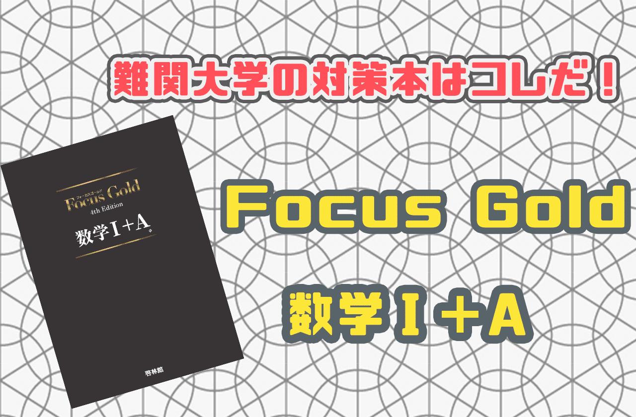 Focus Gold 数学1A