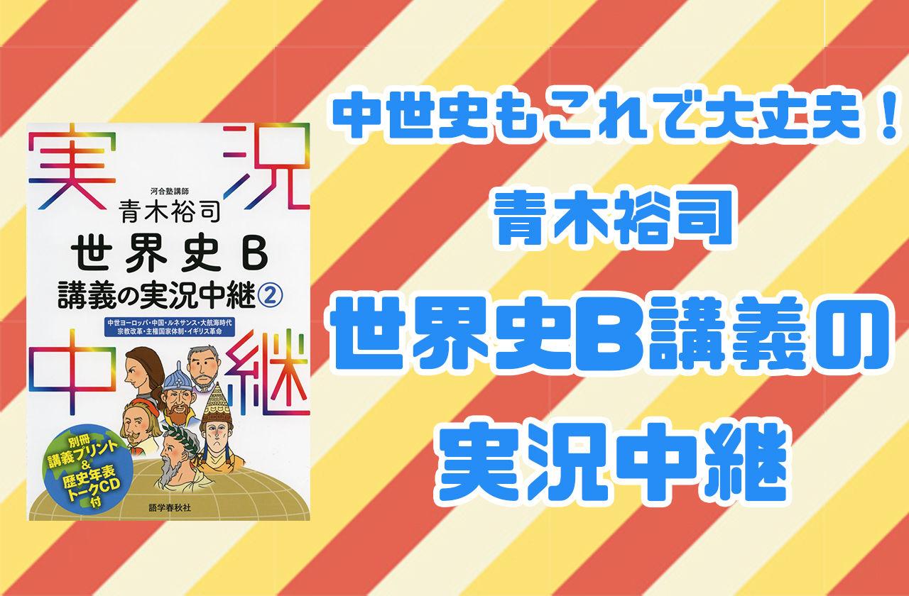 【世界史】青木裕司 世界史B講義の実況中継(2)の特徴と使い方|中世史もこれで大丈夫!