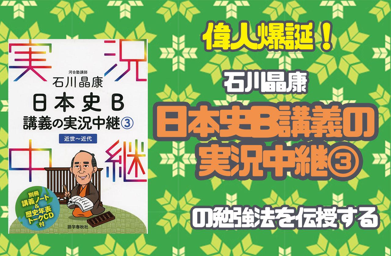 日本史B講義の実況中継(3)