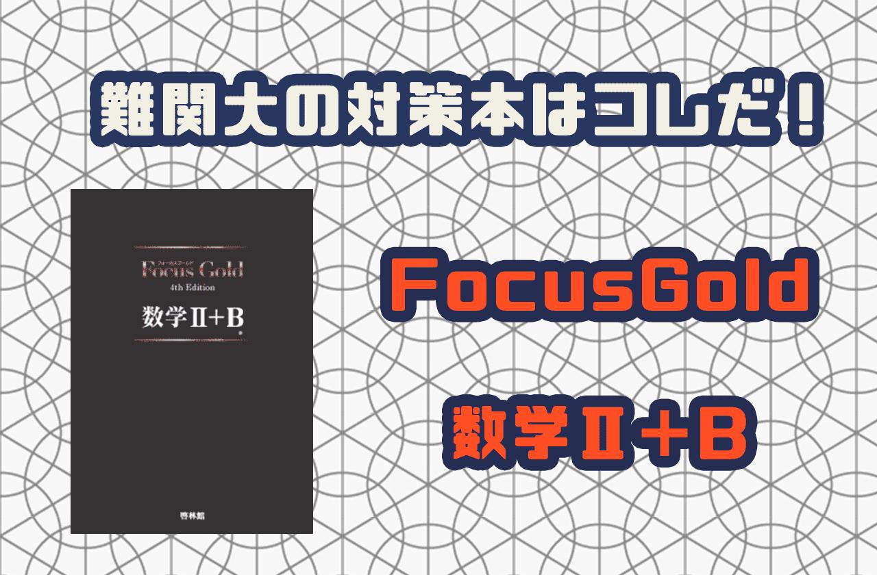 Focus Gold2B