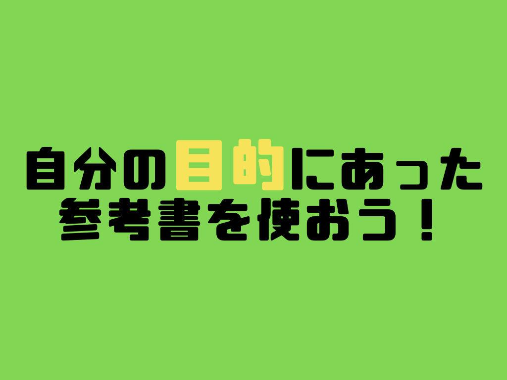 おすすめの英語参考書