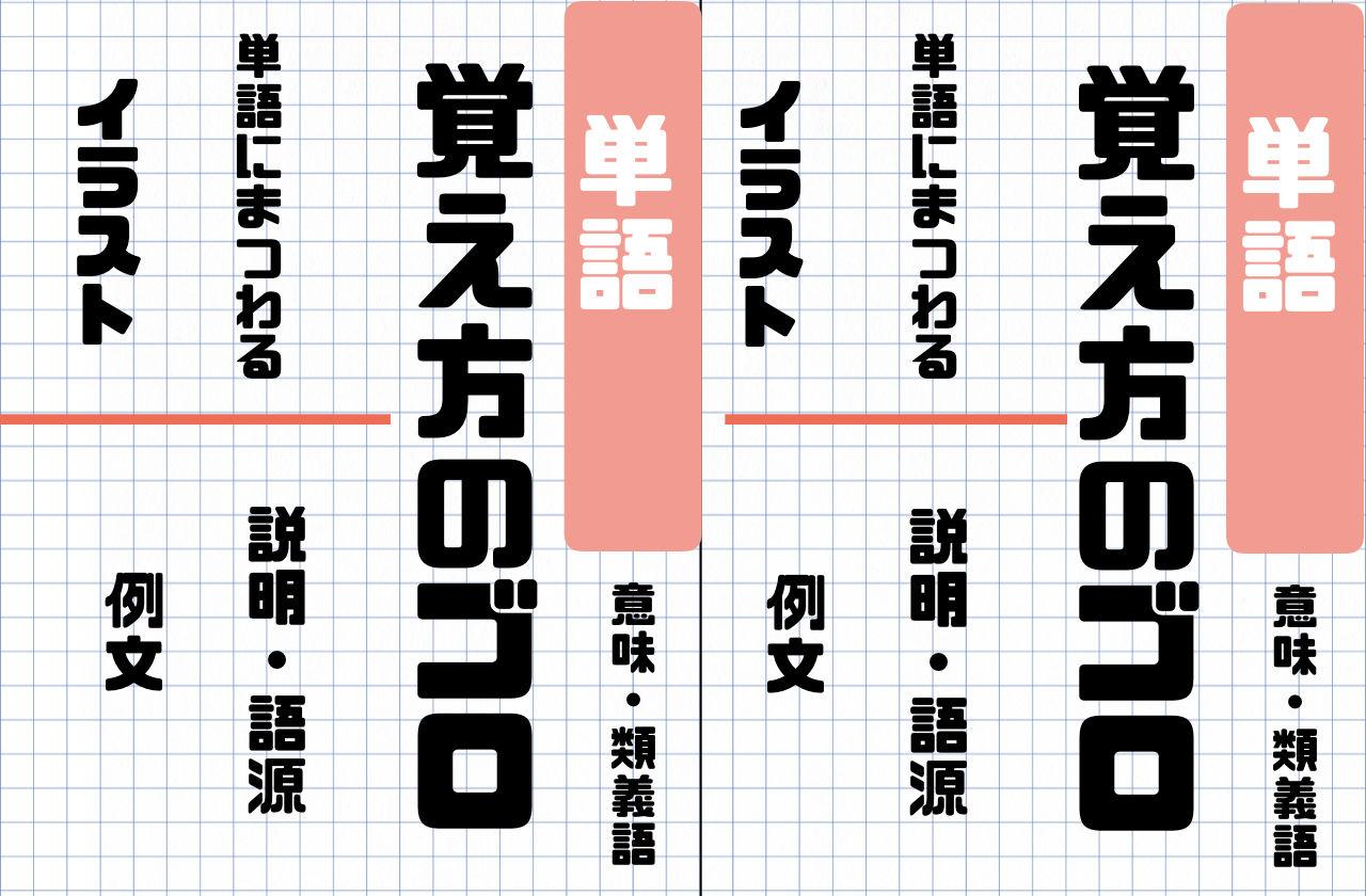 古文単語ゴロゴ