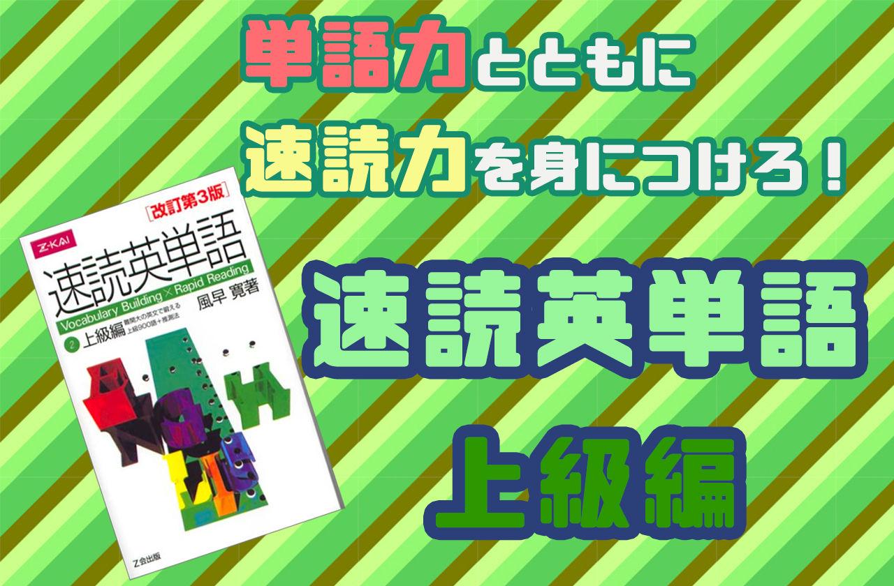 速読英単語 上級編