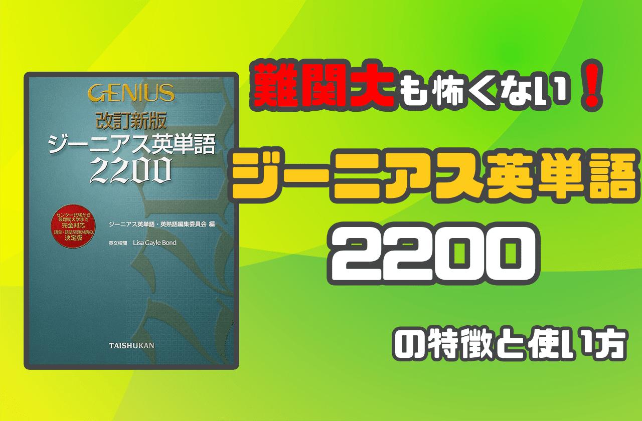 ジーニアス2200