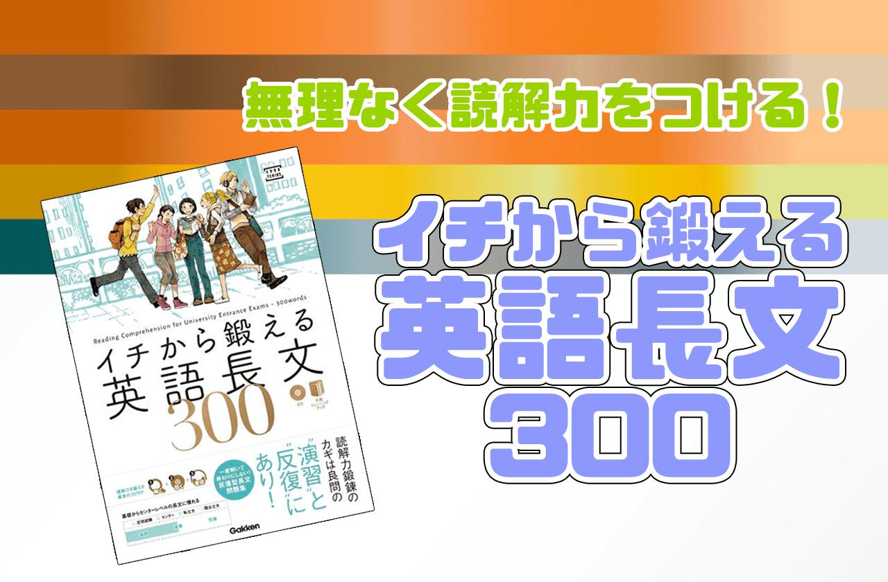 イチから鍛える英語長文300