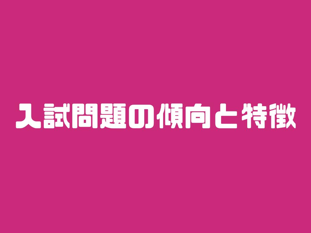 早稲田 国語