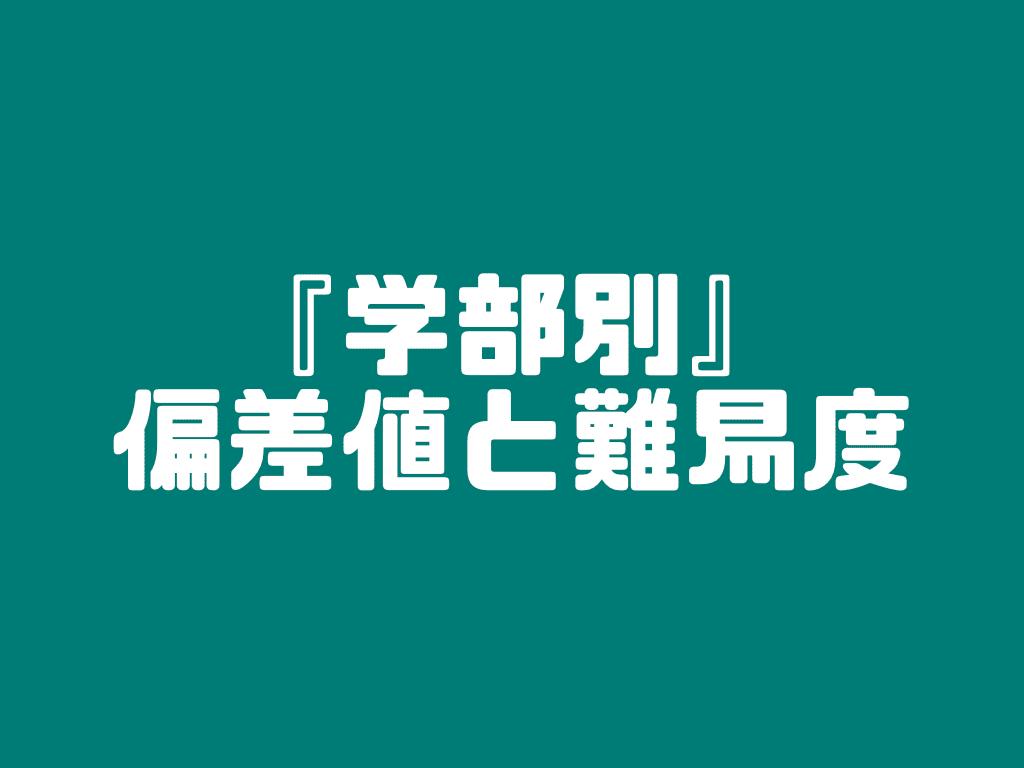 大学 科学 偏差 値 人間 早稲田 部