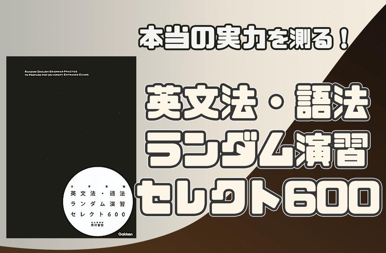 英文法・語法ランダム演習セレクト600