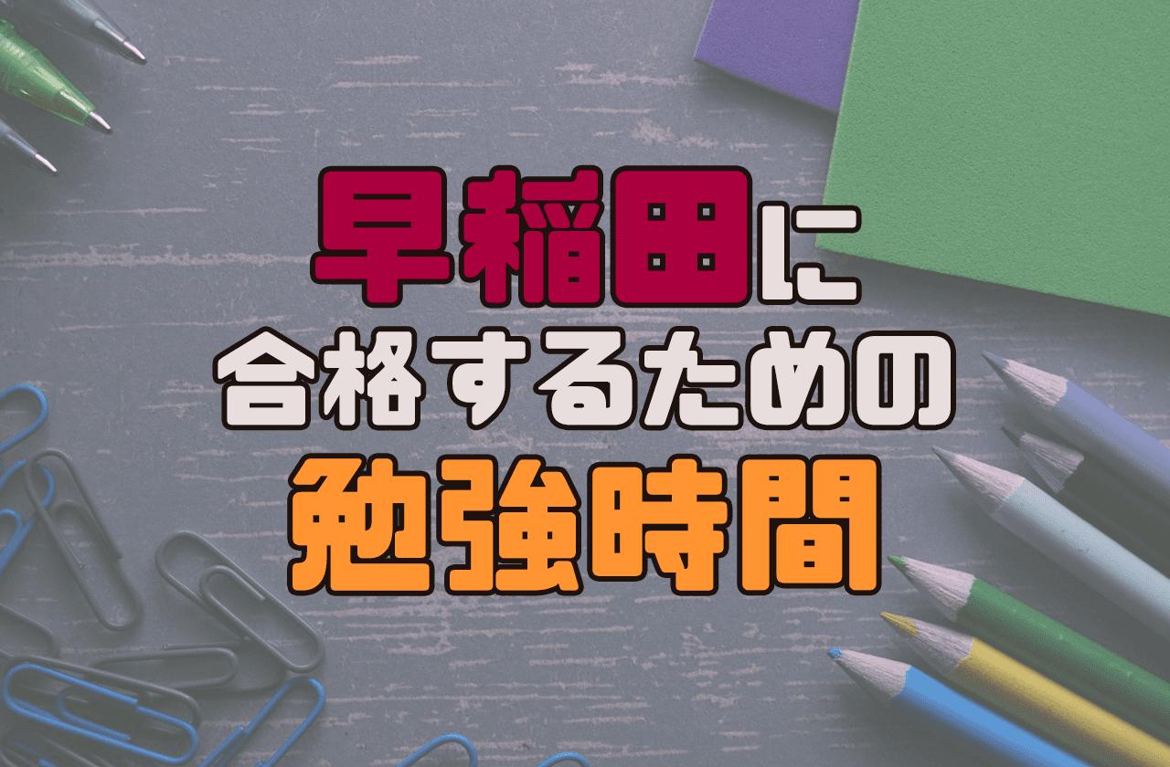 早稲田 勉強時間