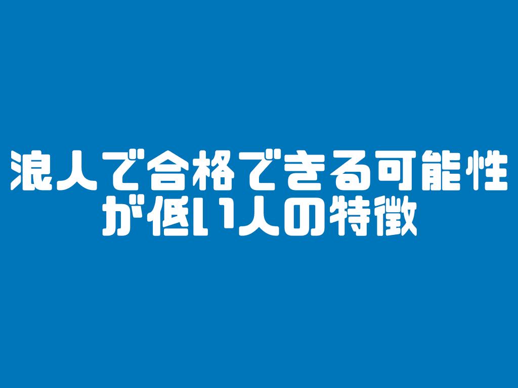 早稲田 浪人