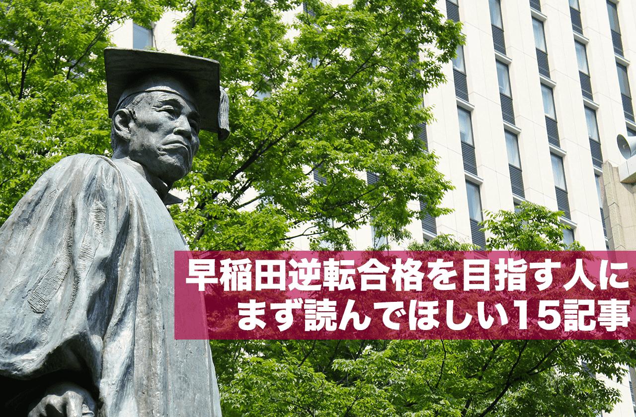 早稲田 記事