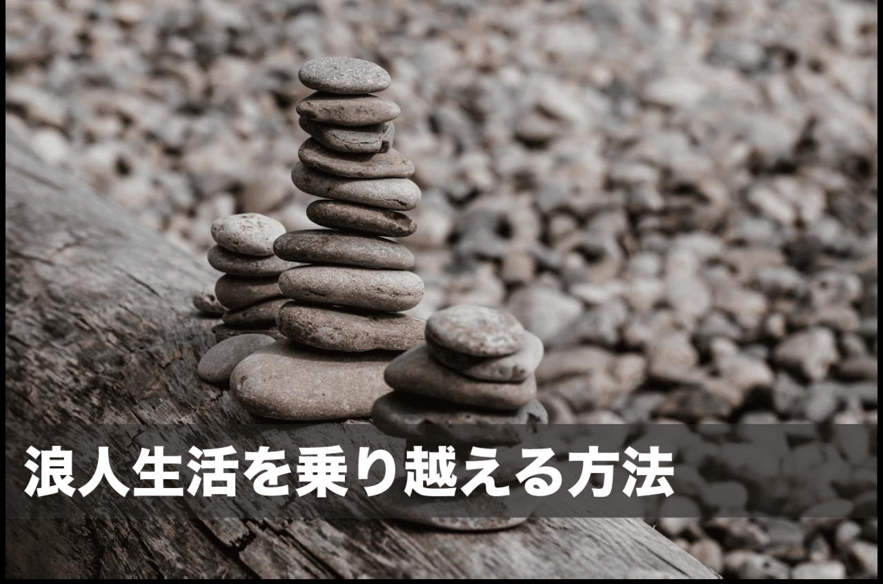 浪人 覚悟