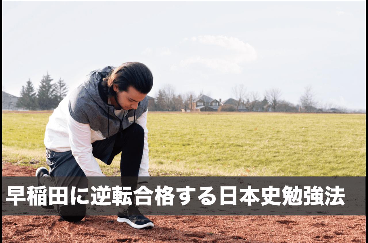 早稲田 日本史