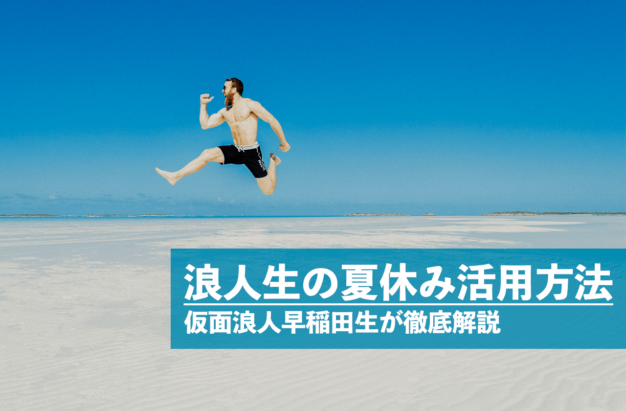 浪人 夏休み