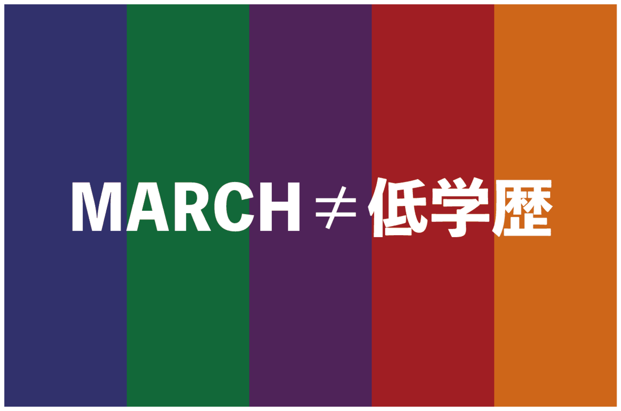 MARCH 低学歴