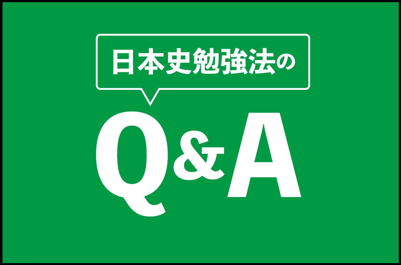 日本史 勉強法