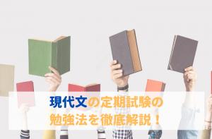 現代文の定期試験の勉強法を徹底解説!