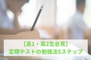 【高1・高2生必見】定期テストの勉強法5ステップ