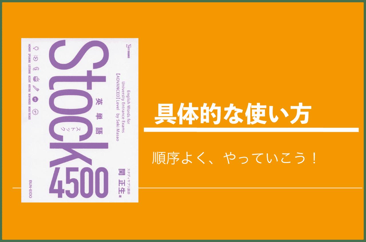 Stock4500 使い方