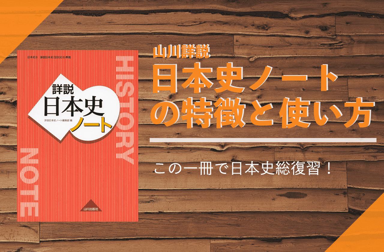日本史ノート 使い方