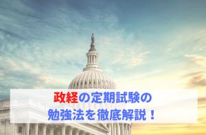 政経の定期試験の勉強法を徹底解説!