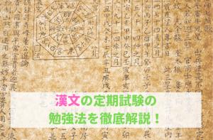 漢文の定期試験の勉強法を徹底解説!