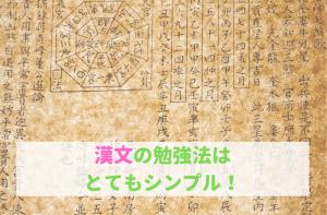 漢文の勉強法はとてもシンプル