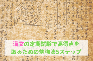 漢文の定期試験で高得点を取るための勉強法5ステップ