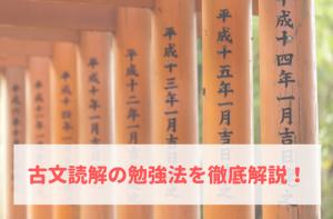 古文読解の勉強法を徹底解説!