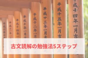 古文読解の勉強法5ステップ