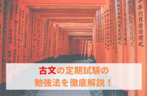 古文の定期試験の勉強法を徹底解説!
