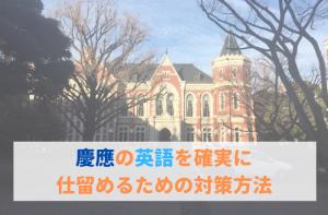慶應の英語を確実に仕留めるための対策方法