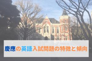 慶應の英語入試問題の特徴と傾向