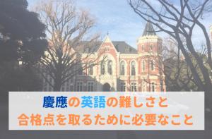 慶應の英語の難しさと合格点を取るために必要なこと