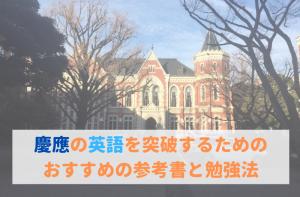 慶應の英語を突破するためのおすすめの参考書と勉強法