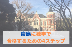 慶應に独学で合格するための4ステップ