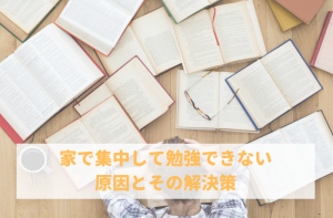 家で集中して勉強できない原因とその解決策