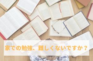 家での勉強、難しくないですか?