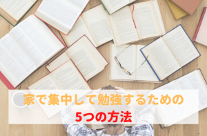 家で集中して勉強するための5つの方法
