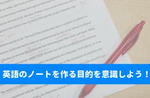 英語のノートを作る目的を意識しよう!