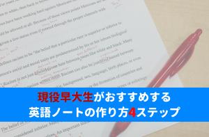 現役早大生がおすすめする英語ノートの作り方4ステップ