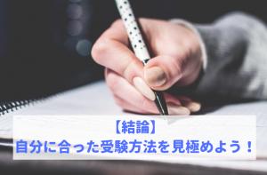【結論】自分に合った受験方法を見極めよう!