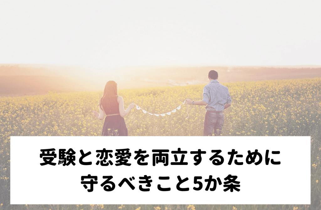 受験と恋愛を両立するために守るべきこと5か条