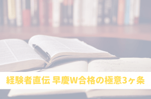 経験者直伝 早慶W合格の極意3ヶ条