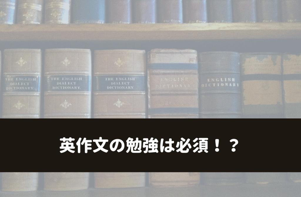 英作文の勉強は必須!?