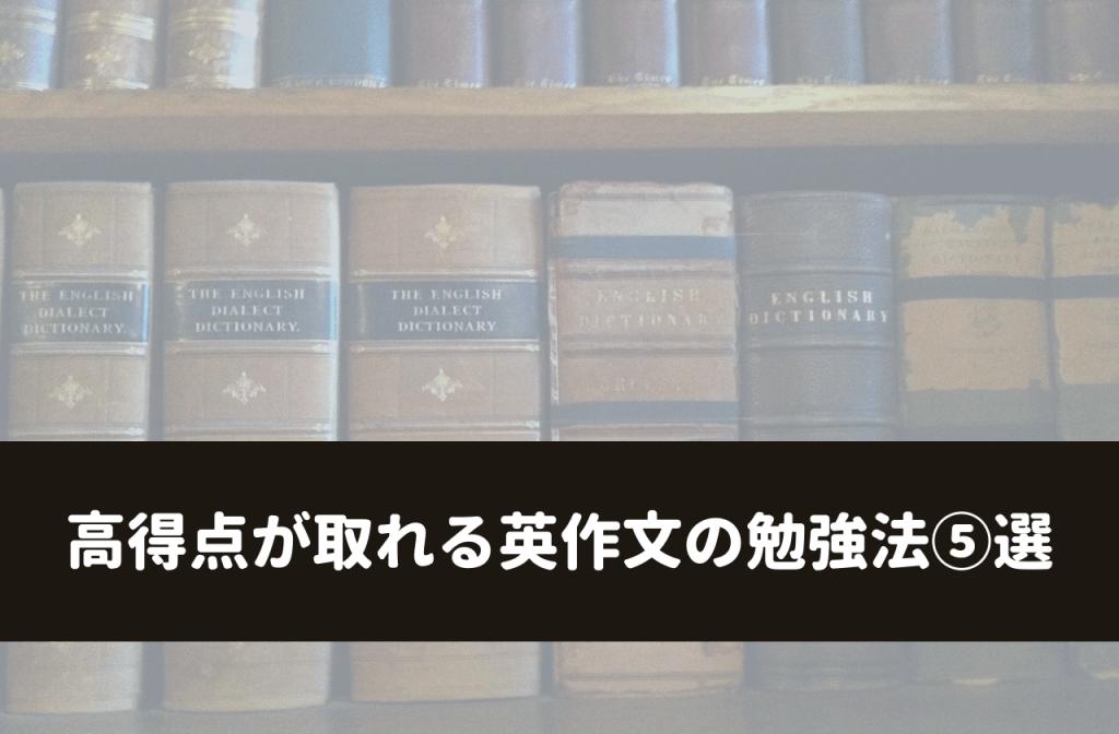 高得点が取れる英作文の勉強法5ステップ