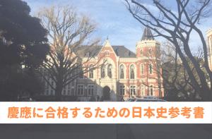 慶應日本史参考書