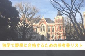 独学で慶應に合格する為の参考書リスト