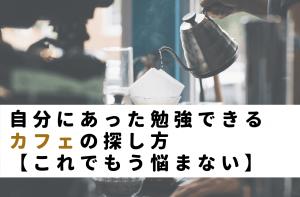 自分にあった勉強できるカフェの探し方【これでもう悩まない】